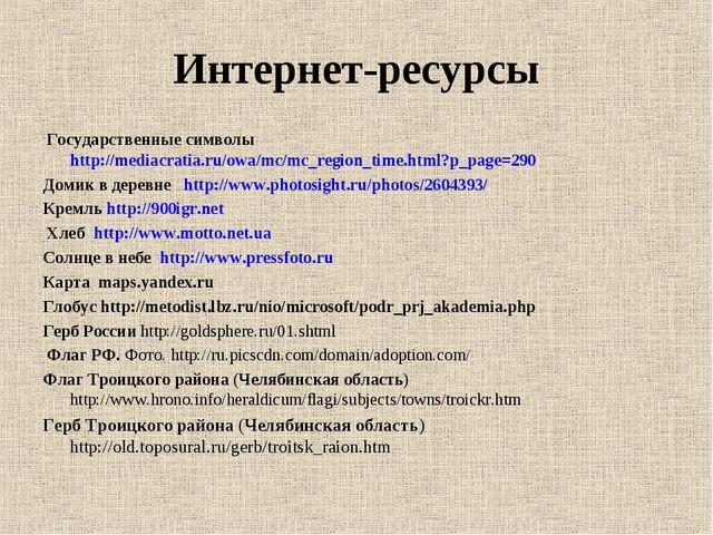 Интернет-ресурсы Государственные символы http://mediacratia.ru/owa/mc/mc_regi...