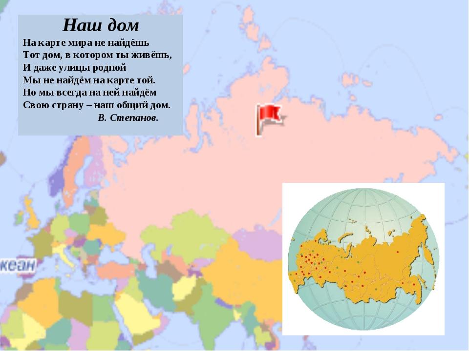 Наш дом На карте мира не найдёшь Тот дом, в котором ты живёшь, И даже улицы р...