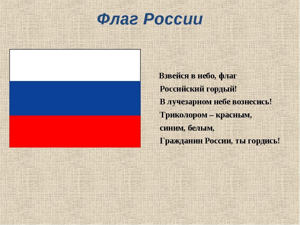 Флаг России Взвейся в небо, флаг Российский гордый! В лучезарном небе вознеси...