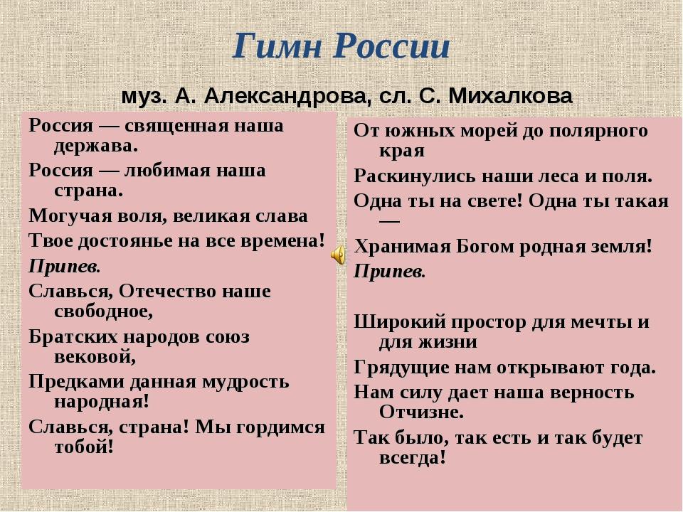 Гимн России муз. А. Александрова, сл. С. Михалкова Россия — священная наша д...