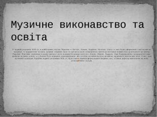 У першій половині XIX ст. в найбільших містах України — Києві, Львові, Харко