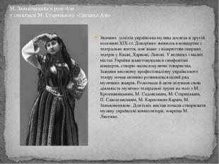 Значних успіхів українська музика досягла в другій половині XIX ст. Докорінн