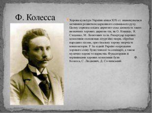 Хорова культура України кінця XIX ст. знаменувалася активним розвитком церков