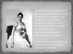Значним внеском у розвиток музично-театральної культури Львова було відкриття