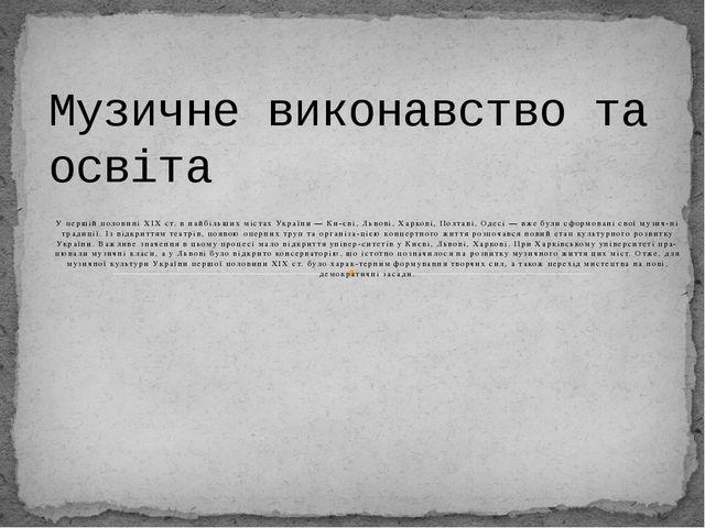 У першій половині XIX ст. в найбільших містах України — Києві, Львові, Харко...