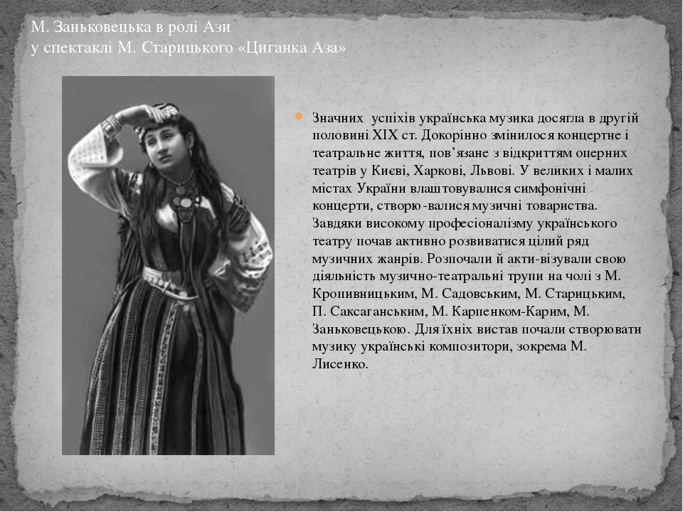 Значних успіхів українська музика досягла в другій половині XIX ст. Докорінн...