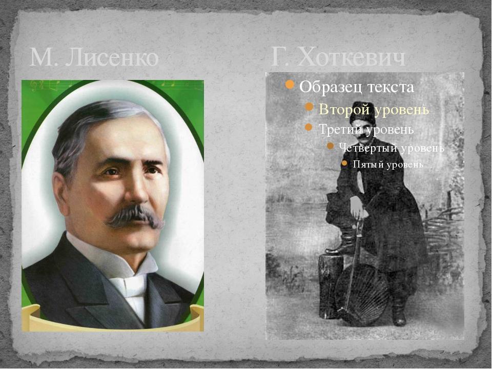 М. Лисенко Г. Хоткевич