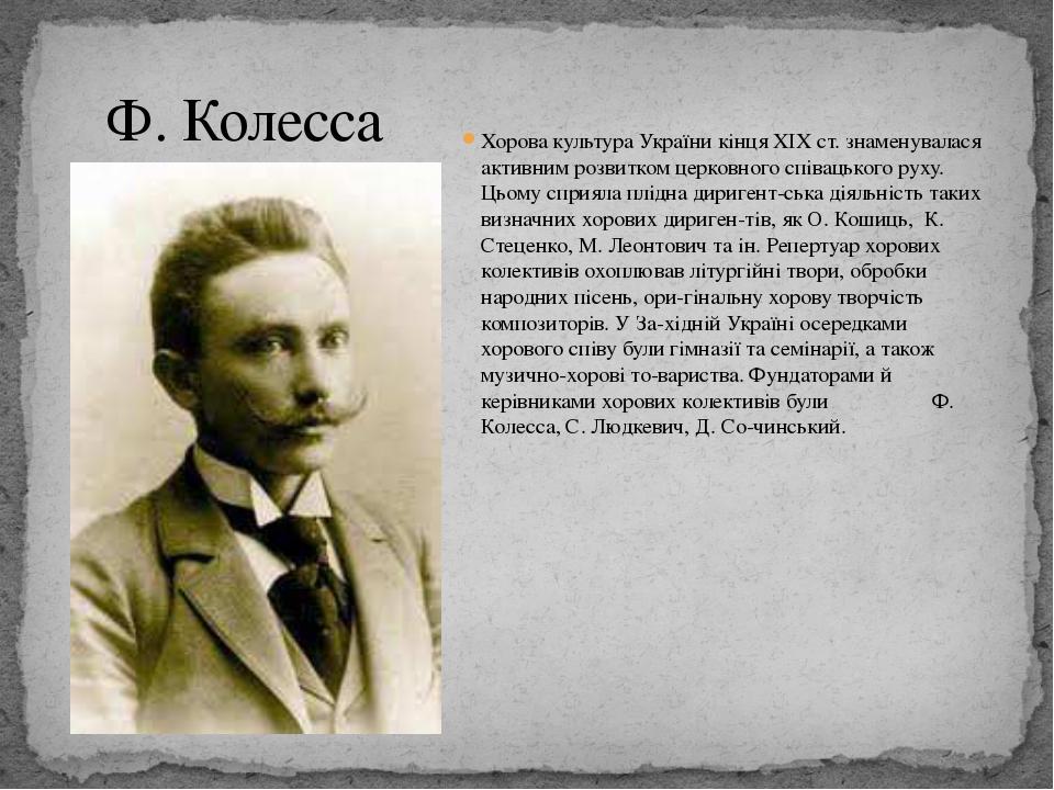 Хорова культура України кінця XIX ст. знаменувалася активним розвитком церков...