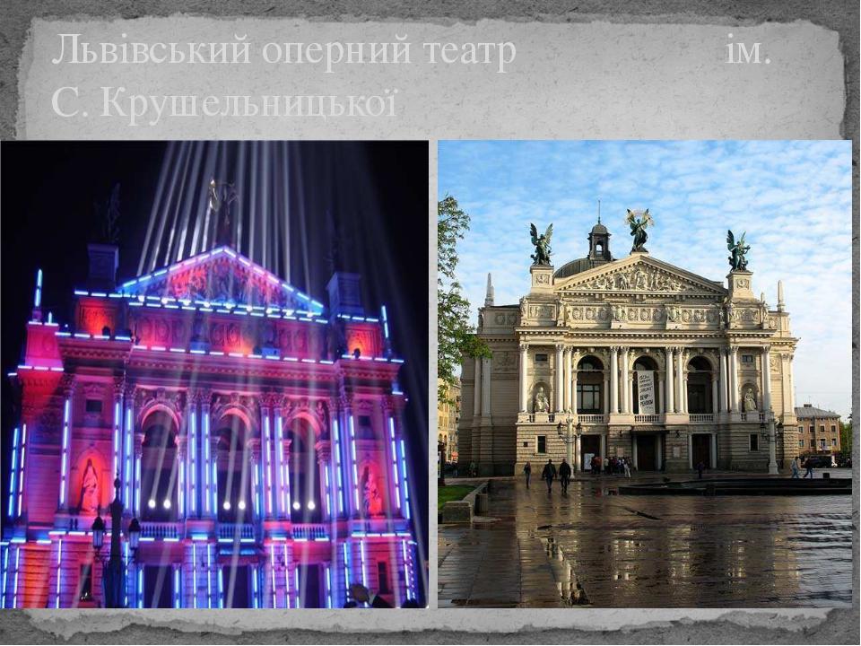 Львівський оперний театр ім. С. Крушельницької