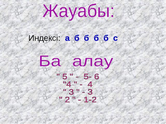 Индексі: а б б б б с