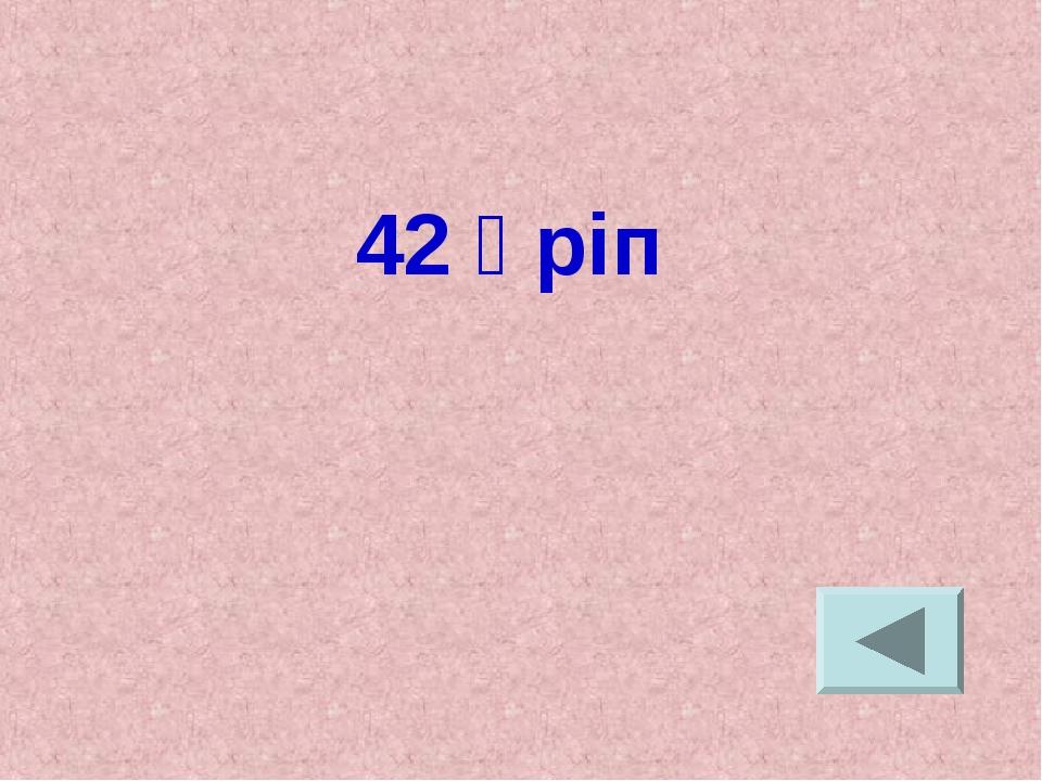 42 әріп