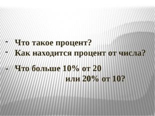 Что такое процент? Как находится процент от числа? - Что больше 10% от 20 или