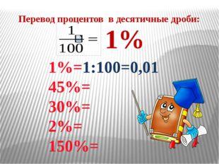 1%=1:100=0,01 45%= 30%= 2%= 150%= Перевод процентов в десятичные дроби: 1%
