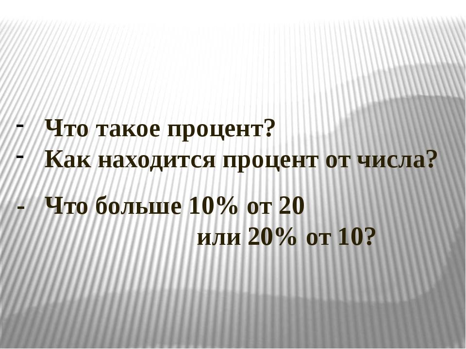 Что такое процент? Как находится процент от числа? - Что больше 10% от 20 или...