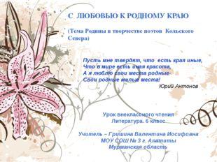 С ЛЮБОВЬЮ К РОДНОМУ КРАЮ (Тема Родины в творчестве поэтов Кольского Севера) П