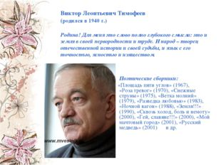 Виктор Леонтьевич Тимофеев (родился в 1940 г.) Родина! Для меня это слово пол