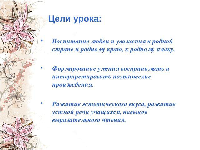 Цели урока: Воспитание любви и уважения к родной стране и родному краю, к род...