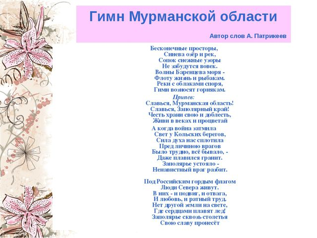Гимн Мурманской области Автор слов А. Патрикеев Бесконечные просторы, Синева...