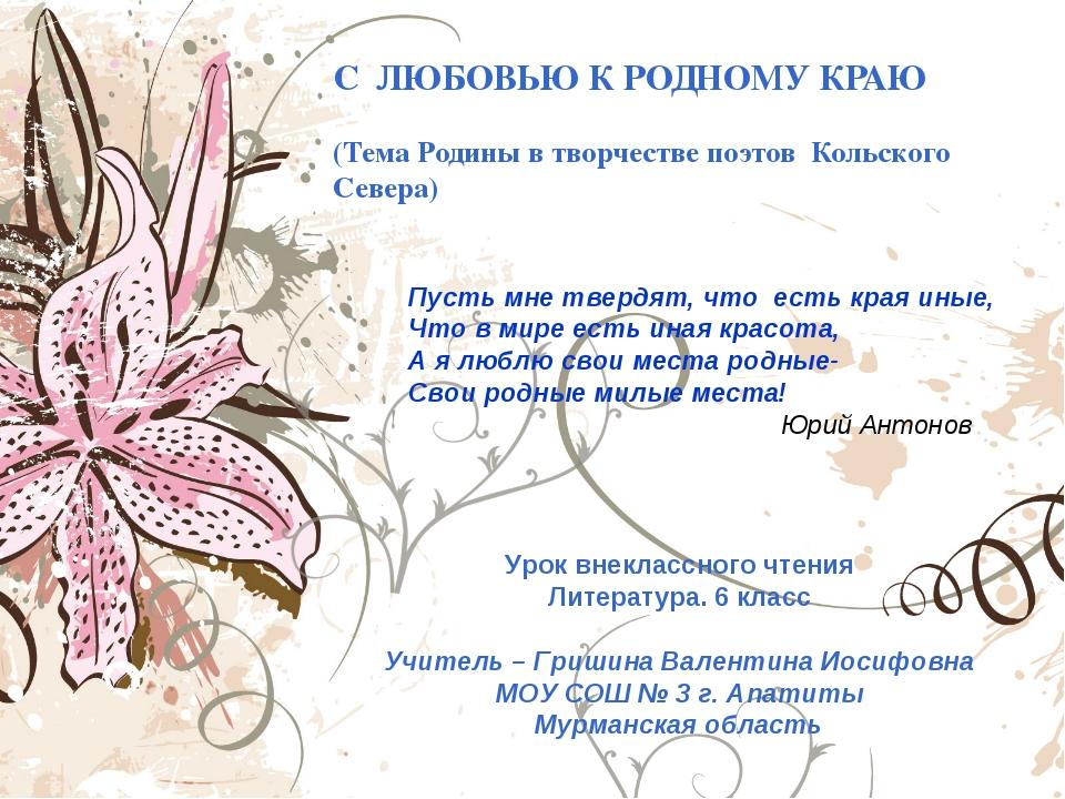 С ЛЮБОВЬЮ К РОДНОМУ КРАЮ (Тема Родины в творчестве поэтов Кольского Севера) П...