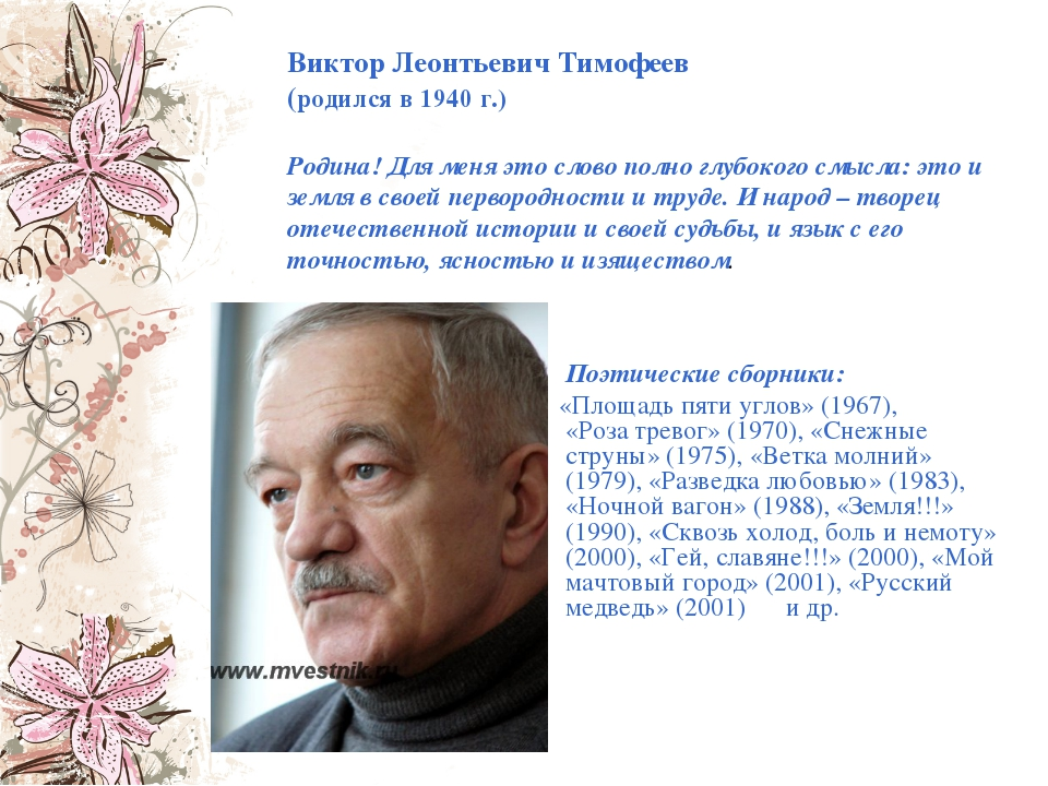 Виктор Леонтьевич Тимофеев (родился в 1940 г.) Родина! Для меня это слово пол...