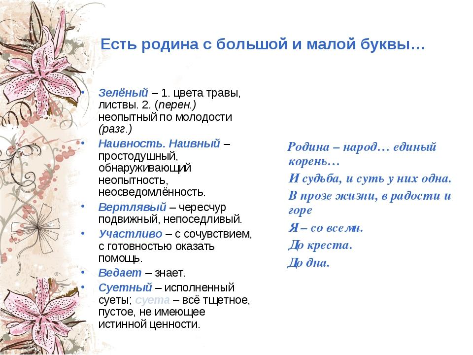 Есть родина с большой и малой буквы… Зелёный – 1. цвета травы, листвы. 2. (пе...
