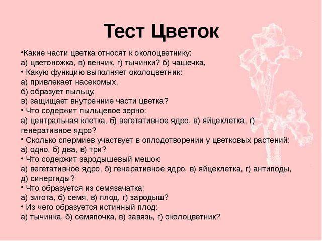 Тест Цветок Какие части цветка относят к околоцветнику: а) цветоножка, в) вен...