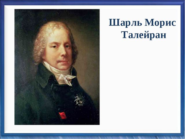 Шарль Морис Талейран