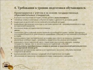 4. Требования к уровню подготовки обучающихся. Проектируются с учётом и на о