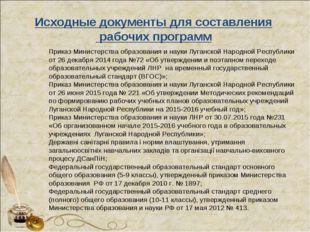 Исходные документы для составления рабочих программ Приказ Министерства обра