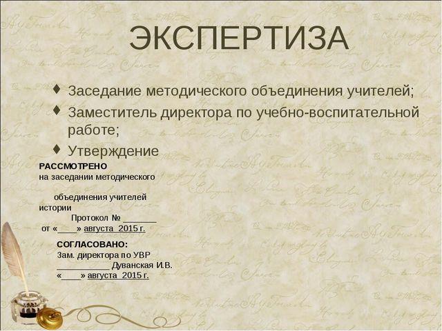 ЭКСПЕРТИЗА Заседание методического объединения учителей; Заместитель директор...