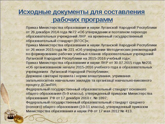 Исходные документы для составления рабочих программ Приказ Министерства обра...