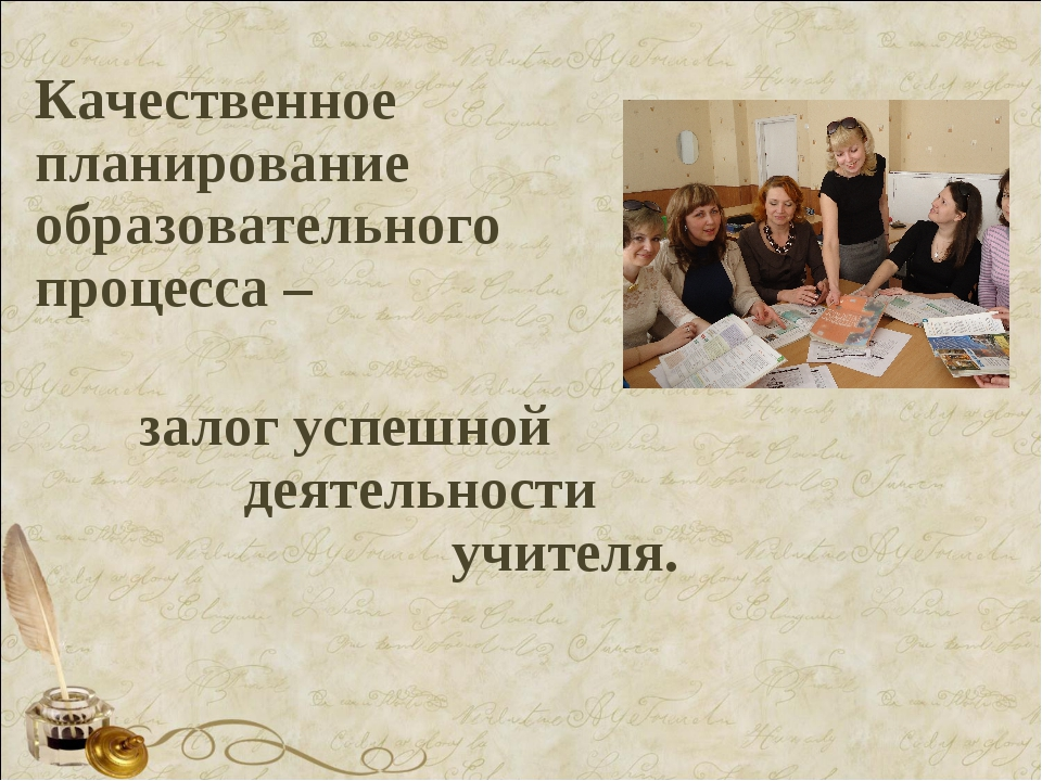 Качественное планирование образовательного процесса –  залог успешной д...