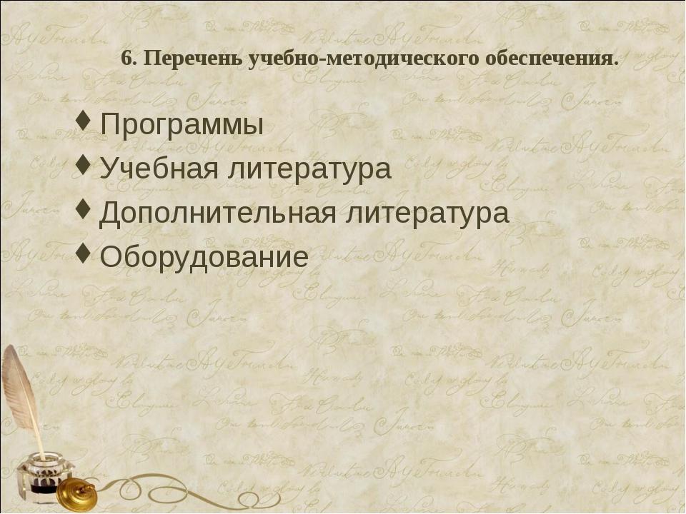 6. Перечень учебно-методического обеспечения. Программы Учебная литература До...