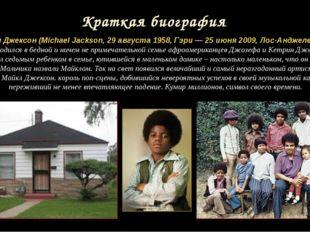 Краткая биография Майкл Джексон(Michael Jackson, 29 августа 1958, Гэри — 25