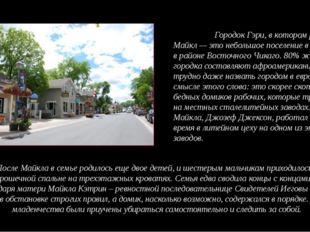 Городок Гэри, в котором родился Майкл — это небольшое поселение в Индиане, в