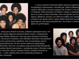 С самого раннего детства Майкл Джексон проявлял незаурядные музыкальные спосо