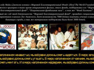 В 1992 году Майкл Джексон основал «Мировой Благотворительный Фонд» (Heal The