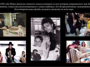 К 1993 году Майкл Джексон считался самым успешным за всю историю американског