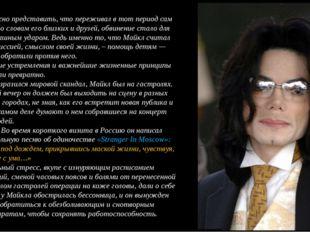 Сложно представить, что переживал в тот период сам Майкл. По словам его близк