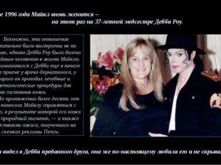 В ноябре 1996 года Майкл вновь женится – на этот раз на 37-летней медсестре Д