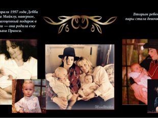 13 февраля 1997 года Дебби подарила Майклу, наверное, самый драгоценный подар