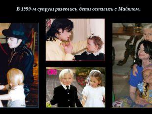 В 1999-м супруги развелись, дети остались с Майклом.