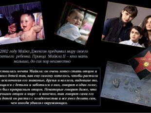 Осуществилась мечта Майкла: он очень хотел стать отцом и растить своих детей