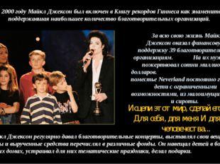 В 2000 году Майкл Джексон был включен в Книгу рекордов Гиннеса как знаменитос