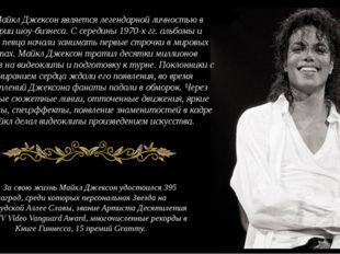 Майкл Джексон является легендарной личностью в истории шоу-бизнеса. С середин