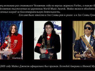 В 2009 году Майкл Джексон официально был признан Легендой Америки и Иконой Му