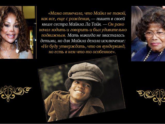 «Мама отмечала, что Майкл не такой, как все, еще с рождения, — пишет в своей...