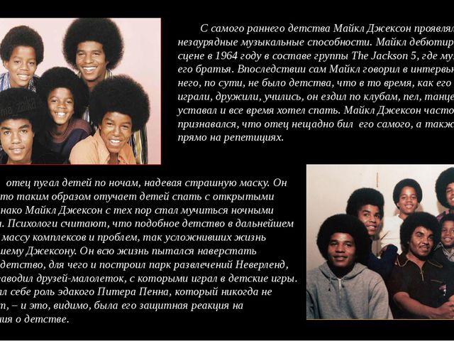 С самого раннего детства Майкл Джексон проявлял незаурядные музыкальные спосо...