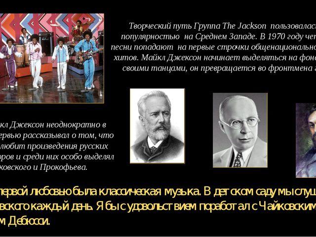 Творческий путь Группа The Jackson пользовалась немалой популярностью на Сре...