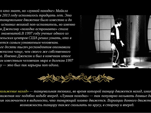 Мало кто знает, но «лунной походке» Майкла Джексона в 2013 году исполнилось т...